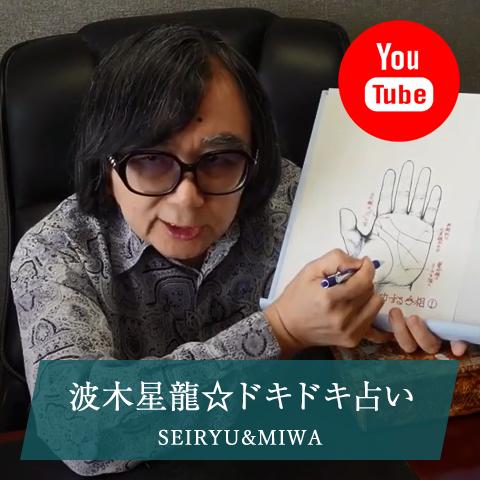 波木星龍☆ドキドキ占い|YouTube動画チャンネル
