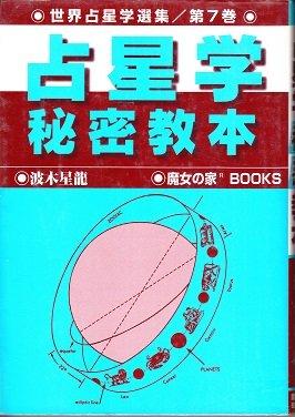占星学秘密教本 (世界占星学選集 (第7巻))