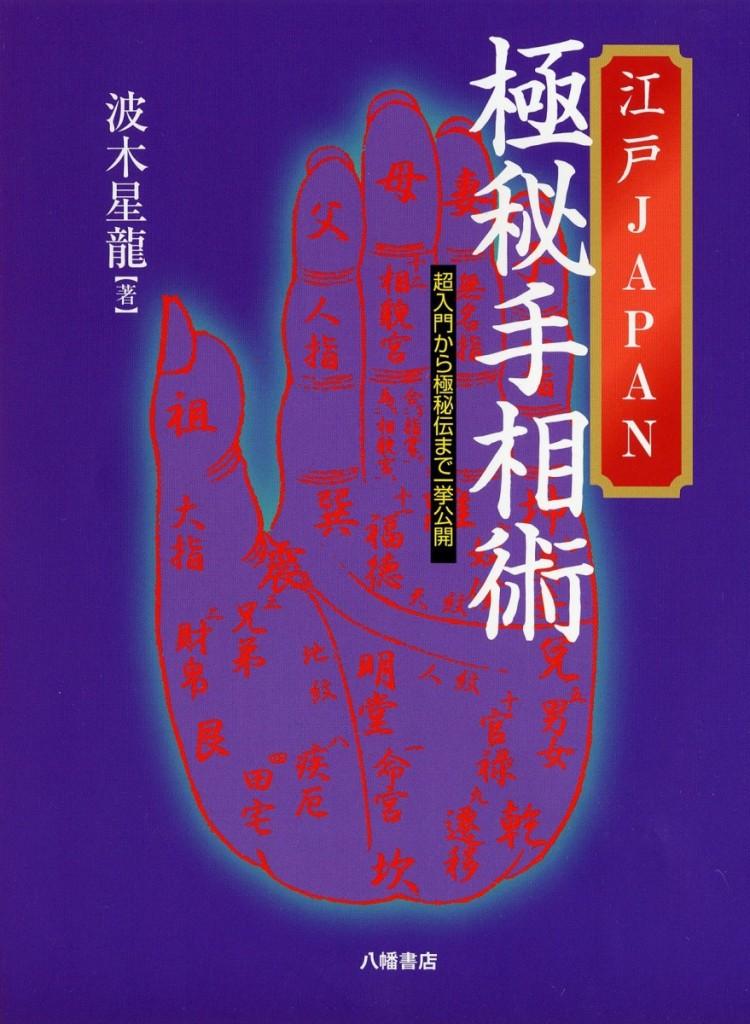 江戸JAPAN 極秘手相術