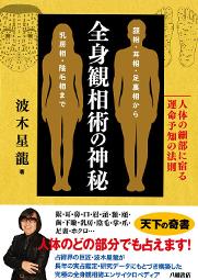 全身観相術の神秘──人体の細部に宿る運命予知の法則【顔相・耳相・足裏相から乳房相・陰毛相まで】